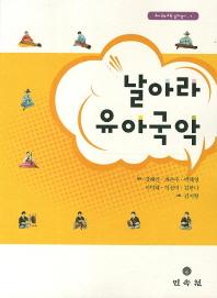 날아라 유아국악(CD1장포함)(유아 국악 교육 길라잡이 2)
