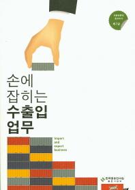 수출입 업무(손에 잡히는)(7판)