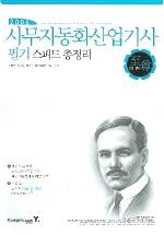 사무자동화산업기사 필기 스피드 총정리(지존 2006)