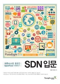 SDN 입문