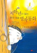 한국대표명작동화 3(저학년이 읽는)