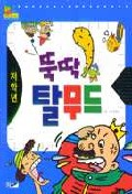 뚝딱 탈무드(저학년)