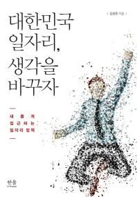 대한민국 일자리  생각을 바꾸자
