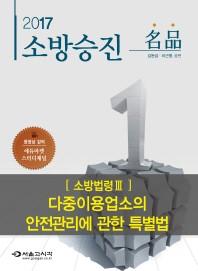 소방법령. 3: 다중이용업소의 안전관리에 관한 특별법(소방승진)(2017)(명품)