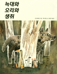 늑대와 오리와 생쥐(네버랜드 251)(양장본 HardCover)