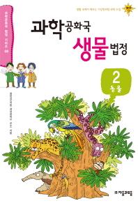 과학공화국 생물법정. 2: 동물(과학공화국 법정 시리즈 8)
