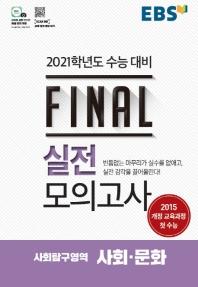 고등 사회탐구영역 사회 문화 Final 실전모의고사(2020)(2021 수능대비)(8절)(EBS)
