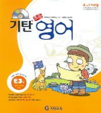 기탄 초등영어 E단계 3집(CD1장포함)