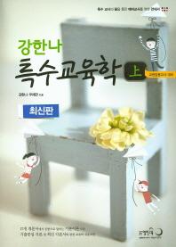 특수 교육학(상)(교원임용고사 대비)(강한나)