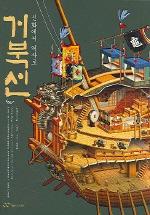 거북선: 신화에서 역사로