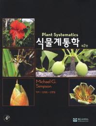 식물계통학