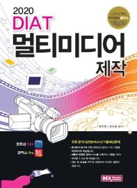 DIAT멀티미디어제작(2020)(라플)
