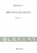 개화기국어의 명사 어휘 연구(국어학총서 60)(양장본 HardCover)