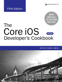 The Core iOS Developer's Cookbook(한국어판)