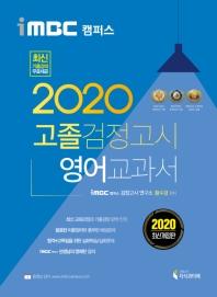iMBC 캠퍼스 영어 고졸 검정고시 교과서(2020) 최신 교육과정 반영, 이론 강의 무료,