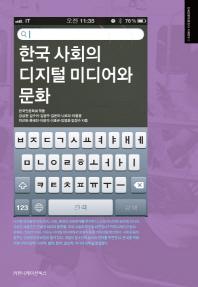 한국 사회의 디지털 미디어와 문화(한국언론학회 2011 기획연구 2)