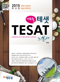 TESAT(테샛) 기본서(2015)(에듀윌)
