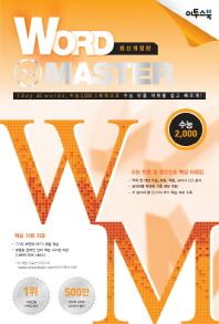 Word Master 수능 2000(2016)(최신개정판)
