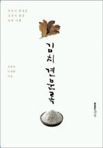 김치견문록