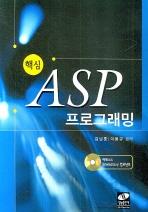 ASP 프로그래밍(핵심)(CD1장포함)