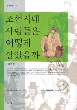 조선시대 사람들은 어떻게 살았을까. 2(개정판)