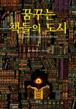 꿈꾸는 책들의 도시 1
