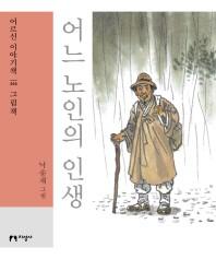 어느 노인의 인생(대활자본)(어르신 이야기책 10)