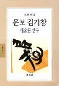 운보 김기창(문예신서 152)