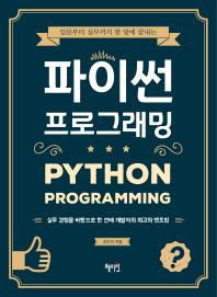파이썬 프로그래밍(입문부터 실무까지 한 방에 끝내는)