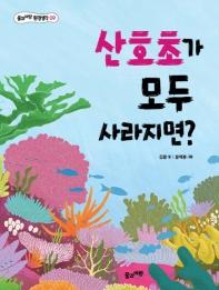 산호초가 모두 사라지면?(풀과바람 환경생각 9)