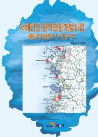 서해안권 광역관광개발사업 중간평가 연구