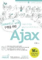 AJAX(프리렉 멘토링 시리즈 6)
