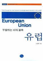 부활하는 파워 블록 유럽(글로벌경제총서 03)