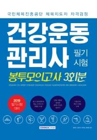 건강운동관리사 필기 모의고사 3회분(2019)(봉투)