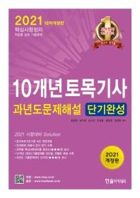 10개년 토목기사 과년도문제해설 단기완성(2021)(18판)