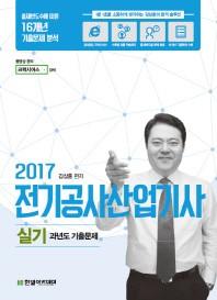 전기공사산업기사 실기 과년도 기출문제(2017)
