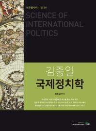 김중일 국제정치학(2019)