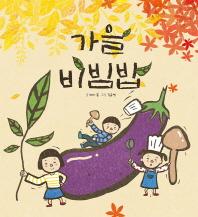 가을 비빔밥