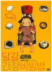 달걀 간장 비빔밥