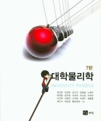 대학물리학(7판)