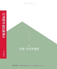 민법 민사특별법(공인중개사 기본서 1차)(2019)(합격기준 박문각)(전면개정판)