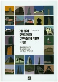 세계의 랜드마크 건축물에 대한 고찰(양장본 HardCover)