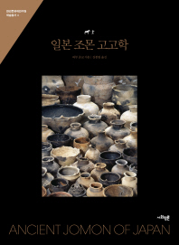 일본 조몬 고고학(한강문화재연구원 학술총서 4)