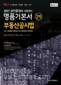 부동산공시법(공인중개사 2차 명품기본서)(2017)
