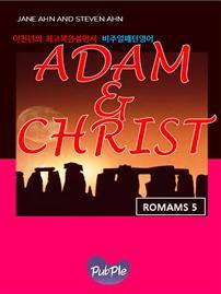 이천년 최고복음설명서: ADAM AND CHRIST