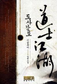 도사강호 (전17권/완결)
