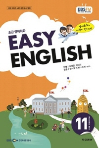 EASY ENGLISH(방송교재 2014년 11월)