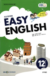 EASY ENGLISH(방송교재 2014년 12월)