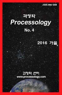 과정학 Processology NO. 4 2016 가을호