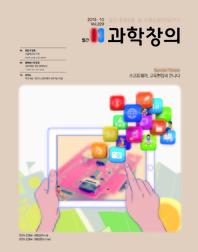 월간 과학창의 2016년 10월호